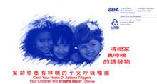 Clear Your Home of Asthma Triggers Trifold (Chinese)